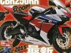 Honda CBR250RR - Phiên bản thể thao hơn của CBR250R