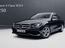 Mercedes-Benz E250 2017 lắp ráp tại Việt Nam sắp ra mắt