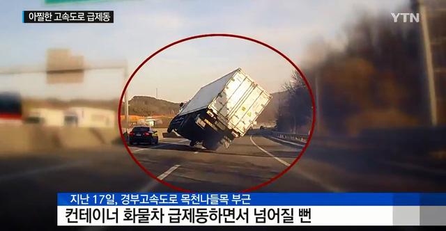 Thót tim với màn làm xiếc trên cao tốc của xe tải - Ảnh 3.